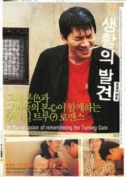 Turning Gate (2002)