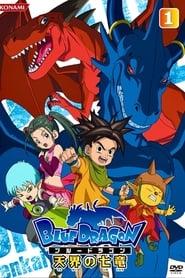 Blue Dragon 2007