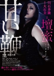 Sweet Whip (2013)