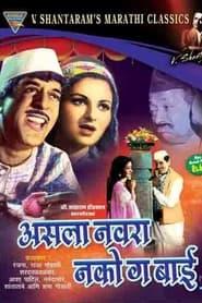 Asla Navra Nakoga Bai 1977