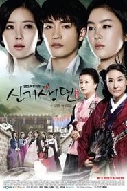 New Tales of Gisaeng (2011)
