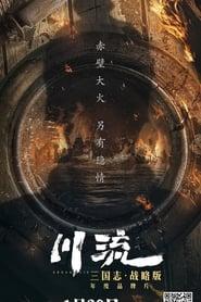 川流 (2021)