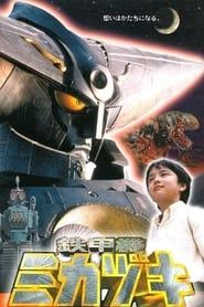 鉄甲機ミカヅキ 2000
