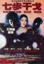 七步干戈 1982