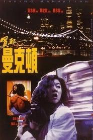 Taking Manhattan 1992
