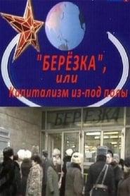 فيلم Berezka. Underground Capitalism مترجم
