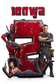 Deadpool 2 :  เดทพูล 2 (2018)