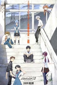 Poster Evangelion: 2.0 You Can (Not) Advance 2009