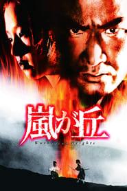 嵐が丘 (1988)