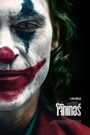 โจ๊กเกอร์ Joker (2019)  HD
