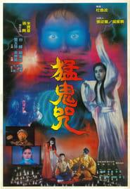 Poster Devil Curse 1988