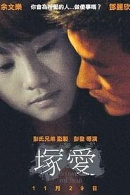 塚愛 (2007)
