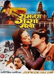 Ram Teri Ganga Maili (1985) Full Movie Watch Online & Free Download