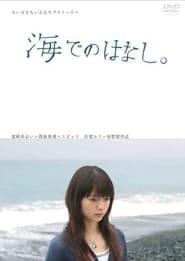 Umi de no hanashi (2006) Zalukaj Online Cały Film Lektor PL CDA
