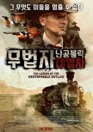 무법자-난공불락 대열차