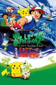 Pokémon: de film - Mewto tegen Mew