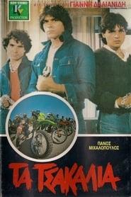 Τα Τσακάλια 1981