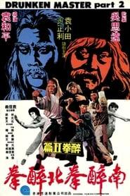 Nan bei zui quan (1979)