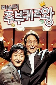 Mr. Housewife: Quiz King