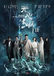 Wu Xin : The Monster Killer 2
