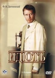 مشاهدة مسلسل The Idiot مترجم أون لاين بجودة عالية