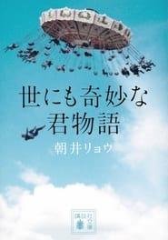 Yonimo Kimyona Kimi Monogatari 2021
