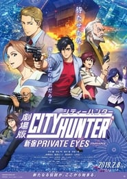 City Hunter: Shinjuku Private Eyes – 城市猎人:新宿 PRIVATE EYES 劇場版