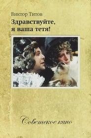 Hello, I'm Your Aunt! (1975)