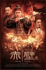 Кървавите скали 2 (2009)