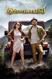 Gulaebaghavali (2018) Hindi Dubbed