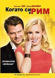 Когато си в Рим (2010)