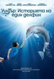 Уинтър: Историята на един делфин / Dolphin Tale (2011)