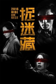 Las escondidas (2016) | Hide and Seek | Zhuo mi cang