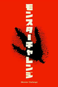 مشاهدة فيلم Monster Challenge مترجم