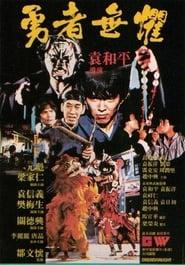 勇者无惧 (1981)
