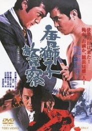 The Maizuru Showdown between The Yakuza Brothers (1974)