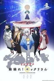 Gugure! Kokkuri-san: Season 1