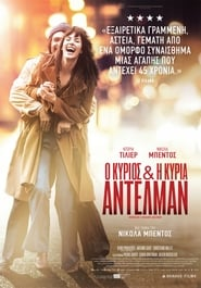 Mr & Mme Adelman / Ο Κύριος και η Κυρία Αντελμάν / Monsieur & Madame Adelman