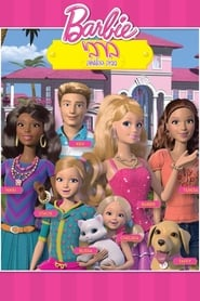 Barbie: Life in the Dreamhouse Season 1 Episode 2