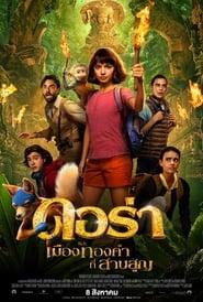 Dora and the Lost City of Gold โดรา ในดินแดนทองคำ