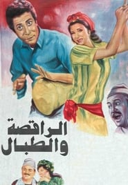 الراقصة و الطبال 1984