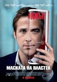 Маската на властта (2011)