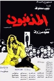 Poster The Sinners 1975