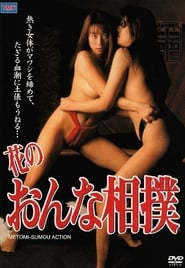 Hana no onna sumô 1996