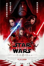 星球大战8:最后的绝地武士.Star Wars: Saigo no Jedi.2017