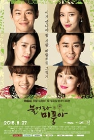 Blow Breeze Season 1 Episode 49