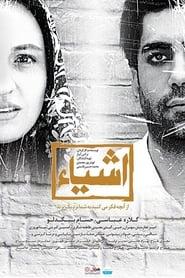 Ashya az anche dar Ayene mibinid be shoma nazdiktarand (2013) Online Lektor PL CDA Zalukaj