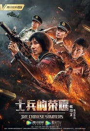 The Chinese Soldiers (2019)