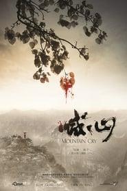 Krzyk góry / Mountain Cry / Han Shan (2015)
