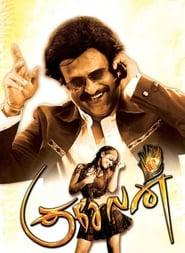 குசேலன் (2008)